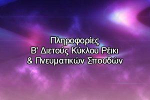 B-kyklos-reiki_400x300