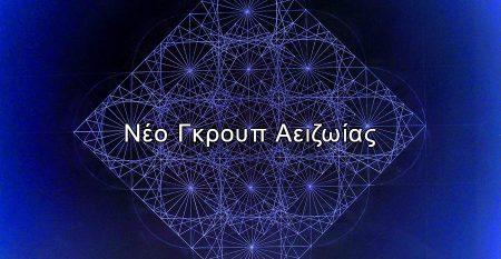 aezoia.neo.groupfb